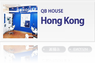 QB HOUSE Hong Kong